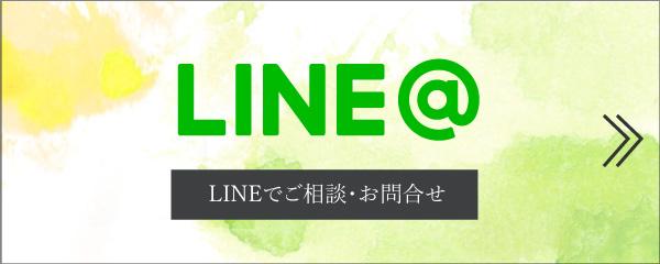 LINEで友だち登録