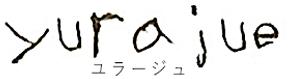 アンチエイジング美容専門 エステ&リラクゼーション Yurajue ユラージュ