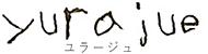 エステ&リラクゼーション プライベートエステティックサロン Yurajue ユラージュ