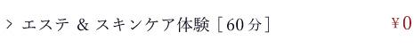 フェイシャルコース/はじめての方限定メニュー/エステ&スキンケア体験[60分]/無料