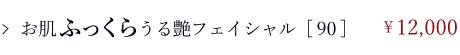 フェイシャルコース/はじめての方限定メニュー/お肌ふっくらうるツヤフェイシャル[90分]/\12,000
