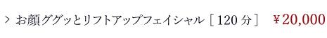 フェイシャルコース/通常メニュー/お顔ググッとリフトアップフェイシャル[120分]/¥20,000
