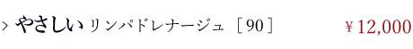ボディコース/はじめての方限定メニュー/やさしいリンパドレナージュ[90分]/\12,000