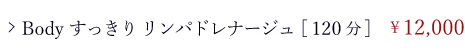 ボディコース/はじめての方限定メニュー/セルライドすっきりボディマッサージ[120分]¥12,000