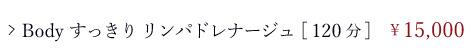 ボディコース/通常メニュー/セルライドすっきりボディマッサージ[120分]¥15,000